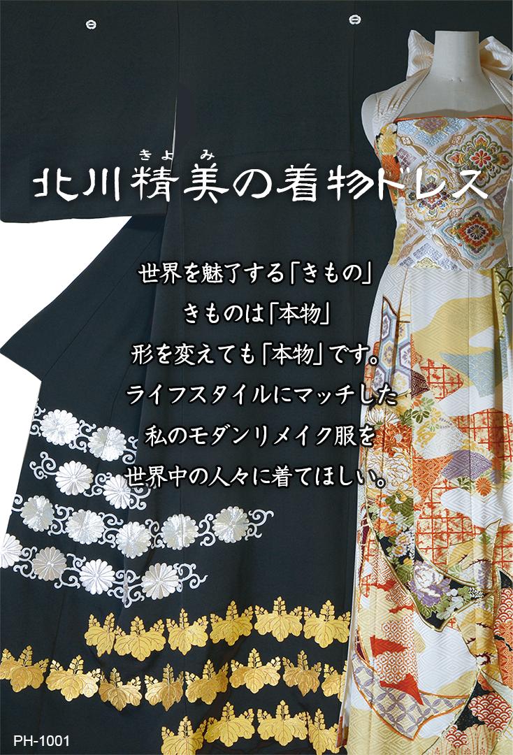 「北川精美」の画像検索結果